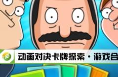 动画对决卡牌探索·游戏合集