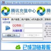 小龙Q币充值工具 V3.6 绿色版