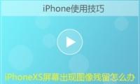 iPhoneXS烧屏出现图像残留解决方法教程
