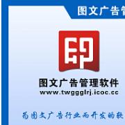 图文广告管理软件 V1.4 官方版