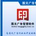 图文广告管理软件
