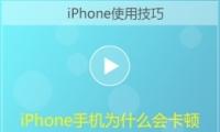 苹果手机卡顿解决方法视频教程