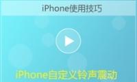 苹果手机自定义铃声震动方法教程