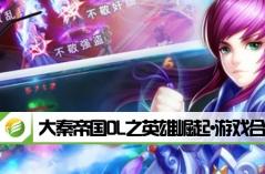 大秦帝国OL之英雄崛起·游戏合集