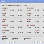 广告管理系统 V2.0