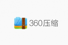 360压缩软件版本大全