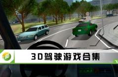 3D驾驶游戏合集