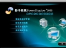 影子系统2008全完正式光盘特别版