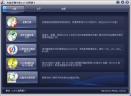光盘复制专家V3.5 简体中文绿色特别版