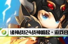 诸神战纪4战神崛起·游戏合集