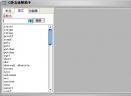 C语言函数助手V1.0 绿色版