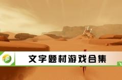 文字�}材游�蚝霞�