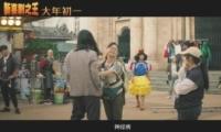 《新喜剧之王》首爆预告片