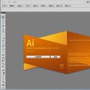Adobe Illustrator CS5 (AI软件) 免费精简中文版
