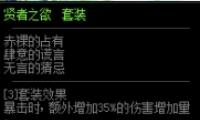 dnf95级史诗首饰套贤者之欲属性详解