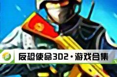 反恐使命3D2·游戏合集