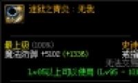 DNF95级史诗戒指迷狱之清炎无我属性介绍