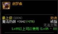 DNF95级史诗戒指启梦者属性介绍