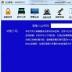 捷豹通QQ密码专业破解器电脑版