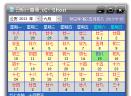日历计算器V1.0.0 绿色版