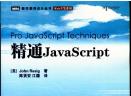 《精通JavaScript》高清扫描版