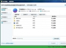 电脑管家软件搬家工具独立版V10.2.15408.216 绿色版
