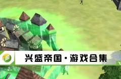 兴盛帝国·游戏合集