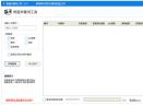 熊猫关键词工具V1.6 绿色版