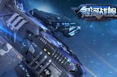银河战舰·游戏合集