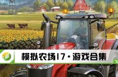 模拟农场17·游戏合集