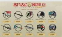 cf2019春节预热活动地址