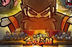 小小军团合战三国·游戏88必发网页登入