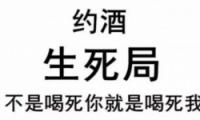 微信约喝酒最新表情图片大全2019