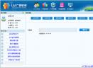 LM广告软件V1.0 官方版