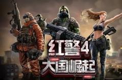 红警4大国崛起·游戏合集