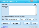 迅雷定时下载器V1.1 绿色中文免费版