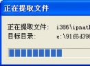 Windows XP Service Pack 3官方简体中文版