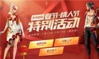 剑灵2019春节情人节特别活动地址