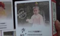 11万酒瓶印失踪儿童信息是怎么回事 11万酒瓶印寻人启事究竟是公益还是炒作
