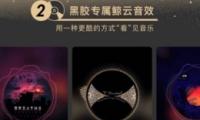 网易云音乐app黑胶vip开通方法教程