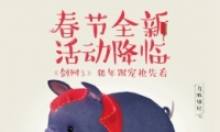 剑网3猪年活动跟宠乌豚镇厄获取攻略