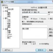 putty中文版 V0.63 官方版
