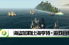 海盗加勒比海亨特·游戏合集
