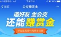 支付宝app邀好友坐公交赢赏金玩法教程