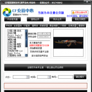2014最新刷QB软件