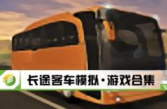 长途客车模拟·游戏合集