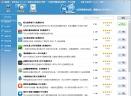 淘宝卖家宝盒工具箱V1.0.0.7 免费版