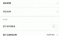 红米note7手机禁止状态栏下拉方法教程