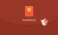 红米note7手机红包助手打开方法教程