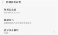 红米note7手机打开防误触模式方法教程